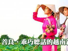 2020比較單純、善良、乖巧聽話的越南新娘介紹