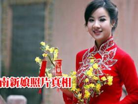 有沒有越南新娘照片可以看!?挑得很開心,到了越南就變成....